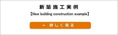 注文建築 自由設計